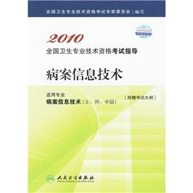 2010 National Health professional qualification examination guidance: Medical Record Information ...
