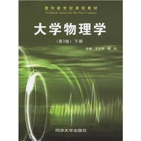 Curriculum materials for the new century: University Physics (Vol.2) (3)(Chinese Edition): WANG ...