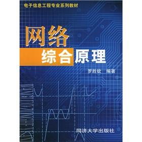 Electronic and Information Engineering textbook series: Network: LUO SHENG QIN