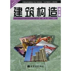 Ministry of Education planning materials: building construction (3)(Chinese Edition): QUAN GUO ...