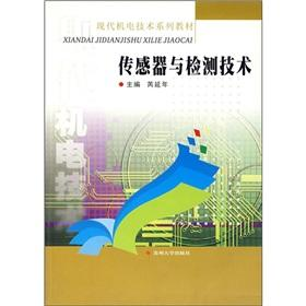 Modern electromechanical technology textbook series: sensors and detection technology(Chinese ...