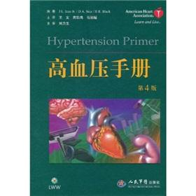 The hypertension Manual (4th edition)(Chinese Edition): ZI AO J.L.Izzo Jr. D A.Sica H R.Black