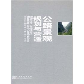 Planning and construction of highway landscape(Chinese Edition): DENG WEI DONG DENG