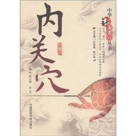 The Chinese acupuncture Yaoxue Books: Neiguan(Chinese Edition): ZHANG LI JUAN DENG