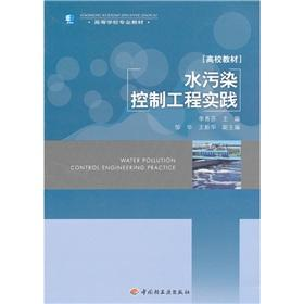 Colleges professional textbook: Water Pollution Control Engineering Practice(Chinese Edition): LI ...