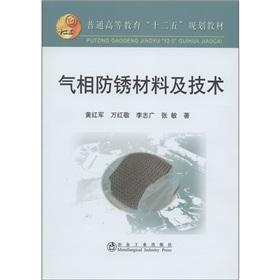 Regular higher education 12th Five-Year Plan textbooks: VCI materials and technology(Chinese ...
