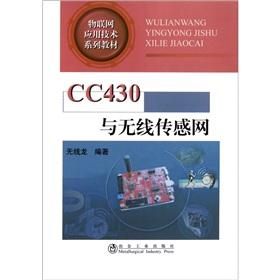 Internet of Things application technology textbook series: CC430 and wireless sensor networks(...