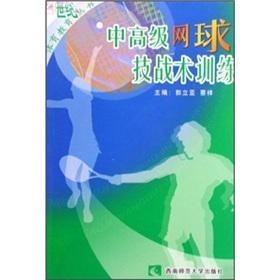 Senior tennis technical and tactical training(Chinese Edition): GUO LI YA