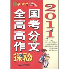 2011 national college entrance examination scores composition Explore the Secrets (2011)(Chinese ...