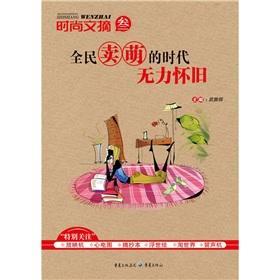 Fashion Digest: the era of universal selling Meng weakness nostalgia(Chinese Edition): WU YA LI