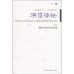 Hongfan (13 Series): monopoly and state-owned economic retreat(Chinese Edition): WU JING LIAN JIANG...