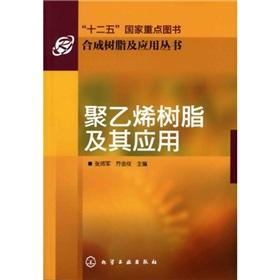 Synthetic resins and Application Series: polyethylene resin and its application(Chinese Edition): ...