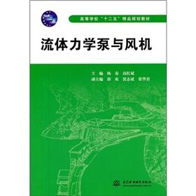 Colleges Twelve Five boutique planning materials: fluid mechanics pump and fan(Chinese Edition): ...