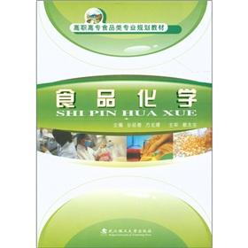 The Higher Vocational food professional planning materials: Food Chemistry(Chinese Edition): SUN ...