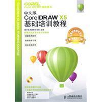 Chinese version of CorelDRAW X5 Basic Training: SHU ZI YI
