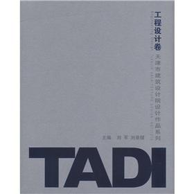 Tianjin Institute of Architectural Design design work the series: TADI engineering volume(Chinese ...