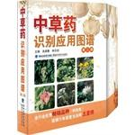 Chinese herbal recognition applications map - Second: BEN SHE.YI MING