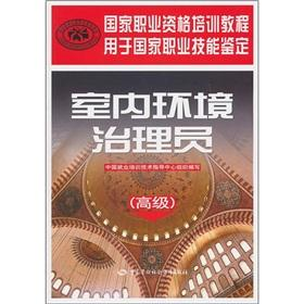Indoor environmental administrator - (Advanced)(Chinese Edition): BEN SHE.YI MING