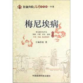 Meniere's disease - acupuncture is a treatment of common diseases through(Chinese Edition): ...