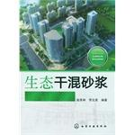 The ecological dry mixed mortar(Chinese Edition): BEN SHE.YI MING