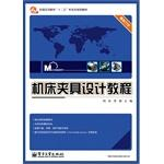 Jigs and fixtures design tutorial(Chinese Edition): BEN SHE.YI MING