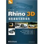 Rhino3D form the basis of the Advanced: BEN SHE.YI MING