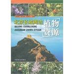 Beijing Great Wall surrounding plant resources(Chinese Edition): BEN SHE.YI MING