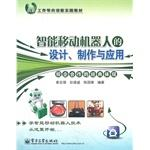Intelligent mobile robot design. Production and application(Chinese Edition): BEN SHE.YI MING