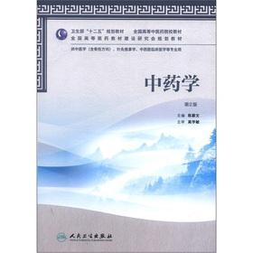 In the pharmacy - 2 - for the traditional Chinese medicine (including the Traumatology direction). ...
