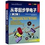 Learn electronics - from scratch (2)(Chinese Edition): BEN SHE.YI MING