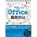 Office high office - (with 1CD)(Chinese Edition): BEN SHE.YI MING