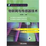 Internet of Things and Sensor Technology(Chinese Edition): BEN SHE.YI MING