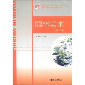 Garden Art - (second edition)(Chinese Edition): BEN SHE.YI MING