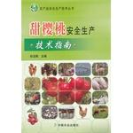 Sweet cherry production safety guide(Chinese Edition): BEN SHE.YI MING