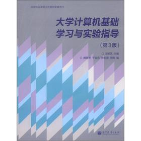 University computer-based learning and experimental guidance - 3rd Edition(Chinese Edition): BEN ...