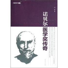 Nobel Prize in Medicine legendary(Chinese Edition): BEN SHE.YI MING