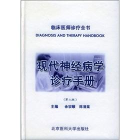 The modern neurology clinic Manual (2)(Chinese Edition): YU ZONG YI CHEN QING TANG