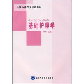Secondary health school textbooks: Basic Nursing(Chinese Edition): LUO PING