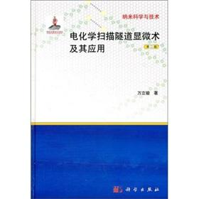 Electrochemical scanning tunneling microscopy and its applications (2nd edition)(Chinese Edition): ...