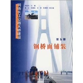 Runyang Yangtze River Highway Bridge Construction (5): Steel Deck Pavement(Chinese Edition): WU ...
