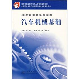 Vehicle use and maintenance of secondary vocational: FENG YONG
