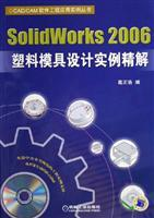 SolidWorks 2006 plastic mold design examples fine: GE ZHENG HAO
