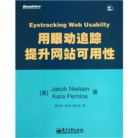 Eye tracking to improve website usability (full color)(Chinese Edition): MEI NI ER SEN MEI PEI NI ...