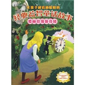 The children imagined clever the classic Puzzle fairy tale: Alice in Wonderland (suitable for ...