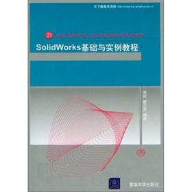 Solidworks basic tutorial examples (with CD-ROM)(Chinese Edition): YU QIONG QU YUAN SHANG