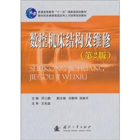 CNC machine tools structure and maintenance (2)(Chinese: DENG SAN PENG