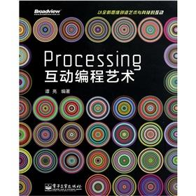 The Processing interactive programming art(Chinese Edition): TAN LIANG