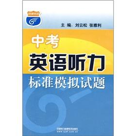 The Listening test standard analog Questions (with: LIU YUN SONG