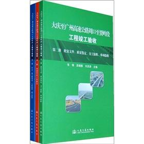 Daqing-Guangzhou Expressway Zhoukou to Jia Heights project completion and acceptance (Set of 3)(...