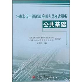 Road and Water engineering test personnel exam: JIAO TONG YUN